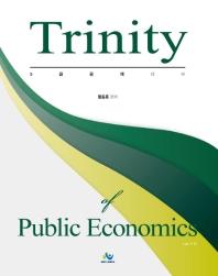 Trinity of Public Economics