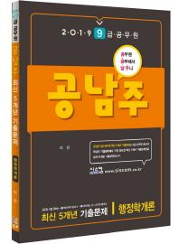 9급 공무원 행정학개론 최신 5개년 기출문제(2019)(공남주)