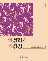 성심리와 성건강(3판)