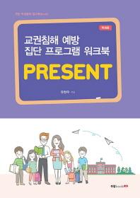 교권침해 예방 집단 프로그램 워크북 PRESENT  학생용