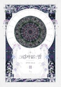 그림자 없는 밤. 3(완결)(제로노블)