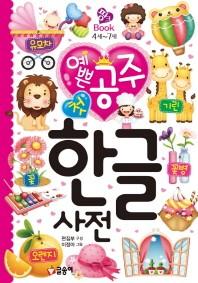 예쁜 공주 첫 한글 사전(핑크 11)(양장본 HardCover)