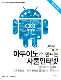 무한상상 DIY 아두이노로 만드는 사물인터넷(2판)(무한상상 DIY 2)
