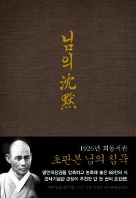 초판본 님의 침묵(양장본 HardCover)(전2권)