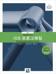 아론 힐리가스의 iOS 프로그래밍(5판)