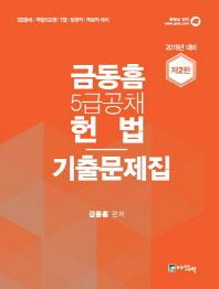 금동흠 5급공채 헌법 기출문제집(2018)(2판)