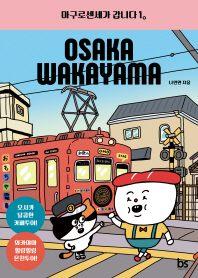 마구로센세가 갑니다. 1: 오사카 & 와카야마