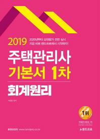 주택관리사 1차 기본서 회계원리(2019)