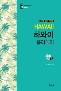 하와이 홀리데이(2019-2020)(개정판)(내 생애 최고의 휴가 홀리데이 24)