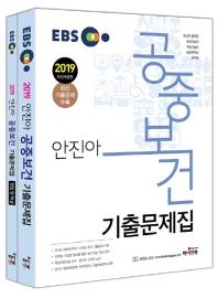 안진아 공중보건 기출문제집(2019)(EBS)(개정판)(전2권) #