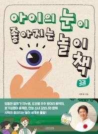 아이의 눈이 좋아지는 놀이책. 3