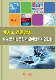 바이오 인공장기 기술 및 시장동향과 참여업체 사업현황(2020)