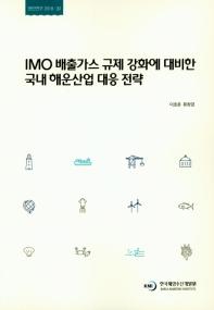 IMO 배출가스 규제 강화에 대비한 국내 해운산업 대응 전략(현안연구 2018-30)