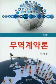무역계약론(3판)(양장본 HardCover)