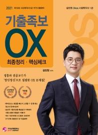 사회복지사1급 기출족보OX 최종정리 핵심체크(2021)(김진원 Oikos)