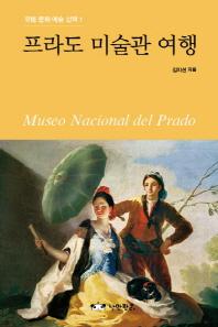 프라도 미술관 여행(유럽 문화 예술 산책 1)