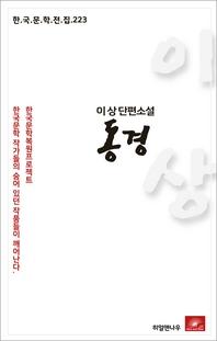 이상 단편소설 동경(한국문학전집 223)