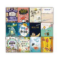 [출판사연합] 초등학교 6학년 교과연계 추천도서 세트 (전12권)
