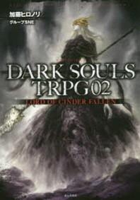DARK SOULS TRPG 02