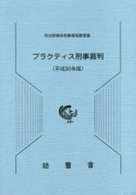 プラクティス刑事裁判 平成30年版