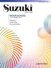 스즈키 바이올린 교본. 5(개정판)(CD1장포함)