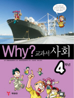Why 교과서 사회 4학년