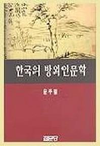 한국의 방외인문학