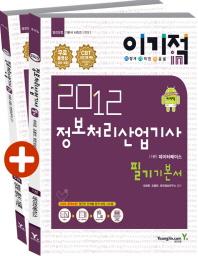 정보처리산업기사 필기기본서(2012)(이기적In)(영진닷컴 기본서시리즈 13)