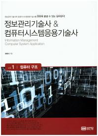 정보관리기술사 & 컴퓨터시스템응용기술사 Vol.1: 컴퓨터 구조