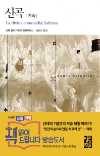 신곡: 지옥(열린책들 세계문학 93)(양장본 HardCover)