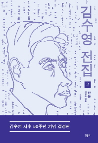 김수영 전집 2(산문) ///J12