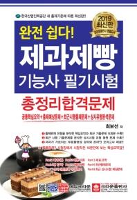 제과제빵기능사 필기시험 총정리합격문제(2019)(8절)(완전 쉽다!)