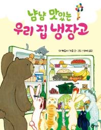 냠냠 맛있는 우리 집 냉장고(사각사각 그림책 14)