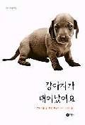 강아지가 태어났어요(과학 그림동화 6)