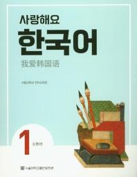 사랑해요 한국어. 1(SB)(중국어)