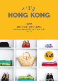 시크릿 홍콩