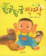 뒹굴뒹굴 짝짝(둥둥아기그림책 7)(보드북)