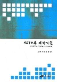 HDTV와 제작기술