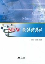 품질경영론(New)(양장본 HardCover)