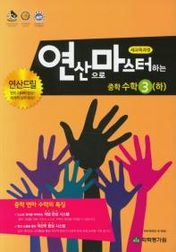 중학 수학 중3(하)(2020)