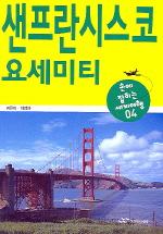 샌프란시스코 요세미티(손에 잡히는 세계여행 4)