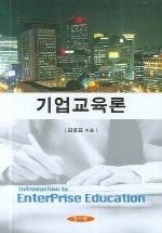 기업교육론(양장본 HardCover)