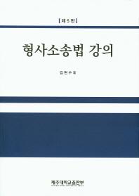 형사소송법 강의(5판)