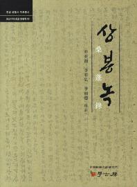 상봉녹(한글 생활사 자료총서 조선시대 한글 연행록 2)(양장본 HardCover)