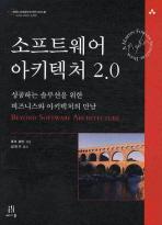 소프트웨어 아키텍처 2.0