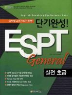 ESPT GENERAL(실전초급)(단기완성)(스피킹 고수가 되기 위한)(CD1장포함) --- CD미개봉, 깨끗