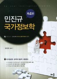 국가정보학(2013)(민진규)(4판)