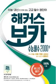 해커스 보카 수능 필수 2000+(2021)
