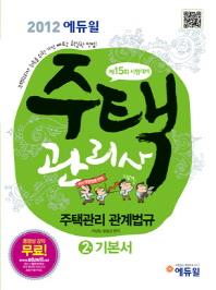 주택관리 관계법규(주택관리사 2차 기본서)(2012)(에듀윌)