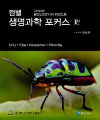 캠벨 생명과학 포커스(3판)